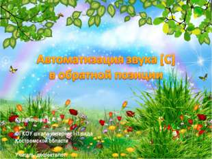 Кудрявцева Н.А. ОГКОУ школа-интернат I-II вида Костромской области Учитель-де