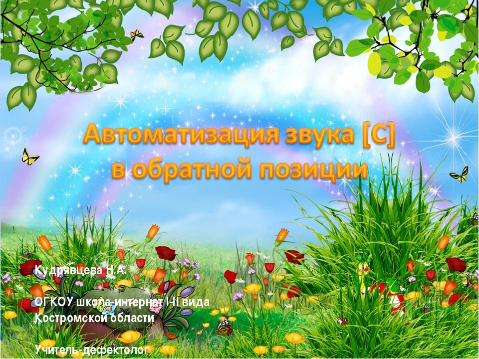 Кудрявцева Н.А. ОГКОУ школа-интернат I-II вида Костромской области Учитель-де...