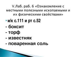 и/к с.111 и рт с.52 - боксит - торф - известняк - поваренная соль
