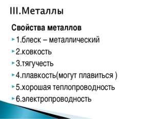 Свойства металлов 1.блеск – металлический 2.ковкость 3.тягучесть 4.плавкость(
