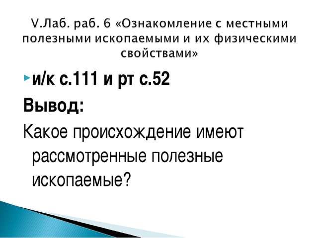 и/к с.111 и рт с.52 Вывод: Какое происхождение имеют рассмотренные полезные и...