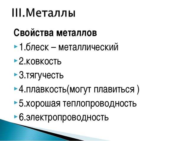 Свойства металлов 1.блеск – металлический 2.ковкость 3.тягучесть 4.плавкость(...