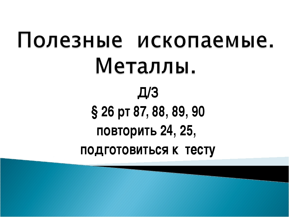 Д/З § 26 рт 87, 88, 89, 90 повторить 24, 25, подготовиться к тесту