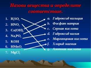 Назови вещества и определите соответствие. H2SO4 HNO3 Ca(OH)2 Na3PO4 KOH HMnO