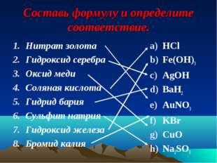 Составь формулу и определите соответствие. Нитрат золота Гидроксид серебра Ок