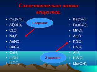 Самостоятельно назови вещества. Cu3(PO4)2 Al(OH)3 Cl2O7 Na2S AuNO3 BaSO4 CaH2