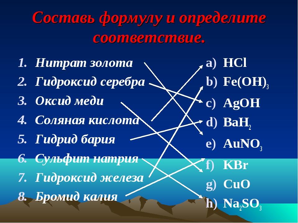 Составь формулу и определите соответствие. Нитрат золота Гидроксид серебра Ок...