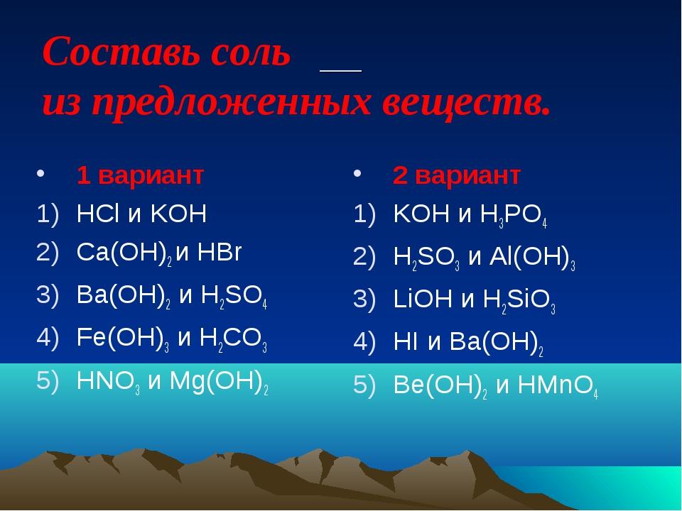 1 вариант HCl и KOH Ca(OH)2 и HBr Ba(OH)2 и H2SO4 Fe(OH)3 и H2CO3 HNO3 и Mg(...
