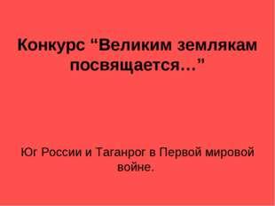 """Конкурс """"Великим землякам посвящается…"""" Юг России и Таганрог в Первой мировой"""
