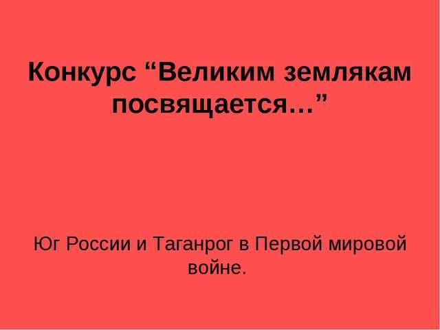 """Конкурс """"Великим землякам посвящается…"""" Юг России и Таганрог в Первой мировой..."""