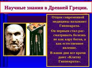 Научные знания в Древней Греции. Отцом современной медицины называют Гиппокра