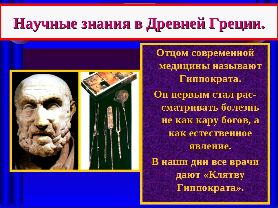 Научные знания в Древней Греции. Отцом современной медицины называют Гиппокра...