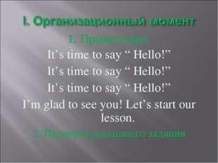 "1. Приветствие. It's time to say "" Hello!"" It's time to say "" Hello!"" It's ti"