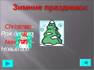 Christmas - Рождество New Year – Новый год