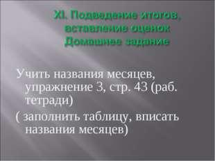 Учить названия месяцев, упражнение 3, стр. 43 (раб. тетради) ( заполнить таб