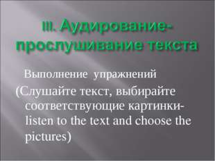 Выполнение упражнений (Слушайте текст, выбирайте соответствующие картинки- l