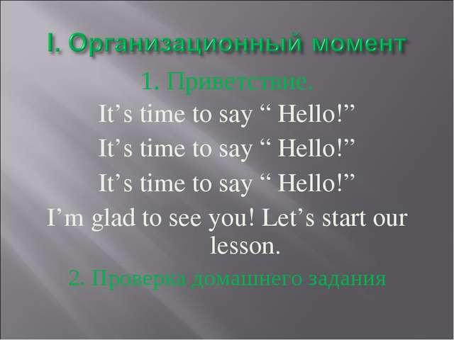 "1. Приветствие. It's time to say "" Hello!"" It's time to say "" Hello!"" It's ti..."