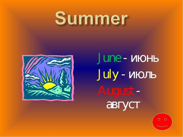 June - июнь July - июль August - август