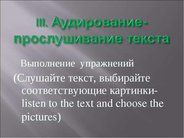 Выполнение упражнений (Слушайте текст, выбирайте соответствующие картинки- l...