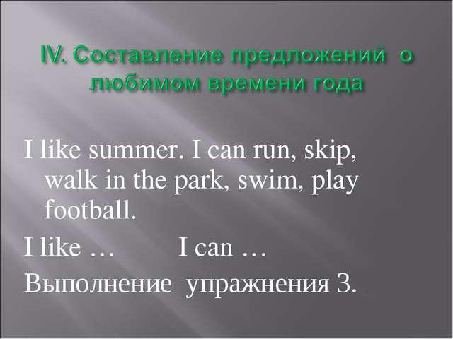 I like summer. I can run, skip, walk in the park, swim, play football. I like...