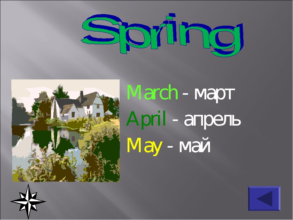 March - март April - апрель May - май