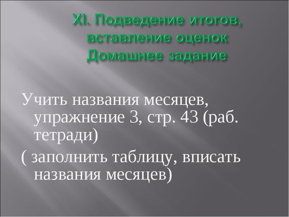 Учить названия месяцев, упражнение 3, стр. 43 (раб. тетради) ( заполнить таб...