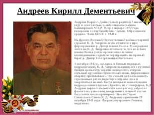 Андреев Кирилл Дементьевич Андреев Кирилл Дементьевич родился 7 июля 1901 го