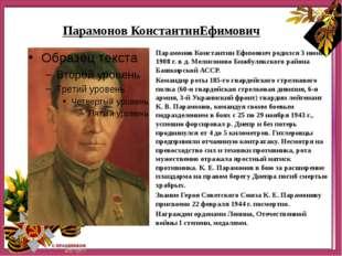 Парамонов КонстантинЕфимович Парамонов Константин Ефимович родился 3 июня 19