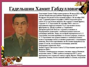 Гадельшин Хамит Габдуллович Гадельшин Хамит Габдуллович родился 10 июля 1923