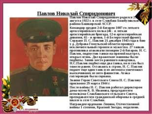 Павлов Николай Спиридонович Павлов Николай Спиридонович родился 25 августа 1