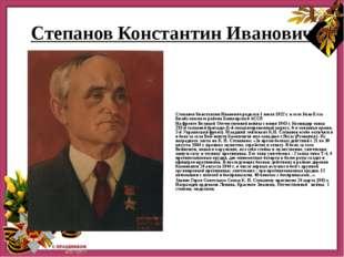 Степанов Константин Иванович Степанов Константин Иванович родился 1 июля 192