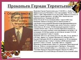 Прокопьев Герман Терентьевич Прокопьв Герман Терентьевич, род. 17.10.1922 в