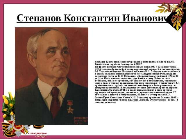 Степанов Константин Иванович Степанов Константин Иванович родился 1 июля 192...