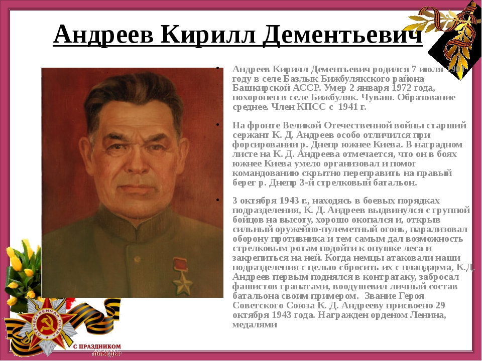 Андреев Кирилл Дементьевич Андреев Кирилл Дементьевич родился 7 июля 1901 го...