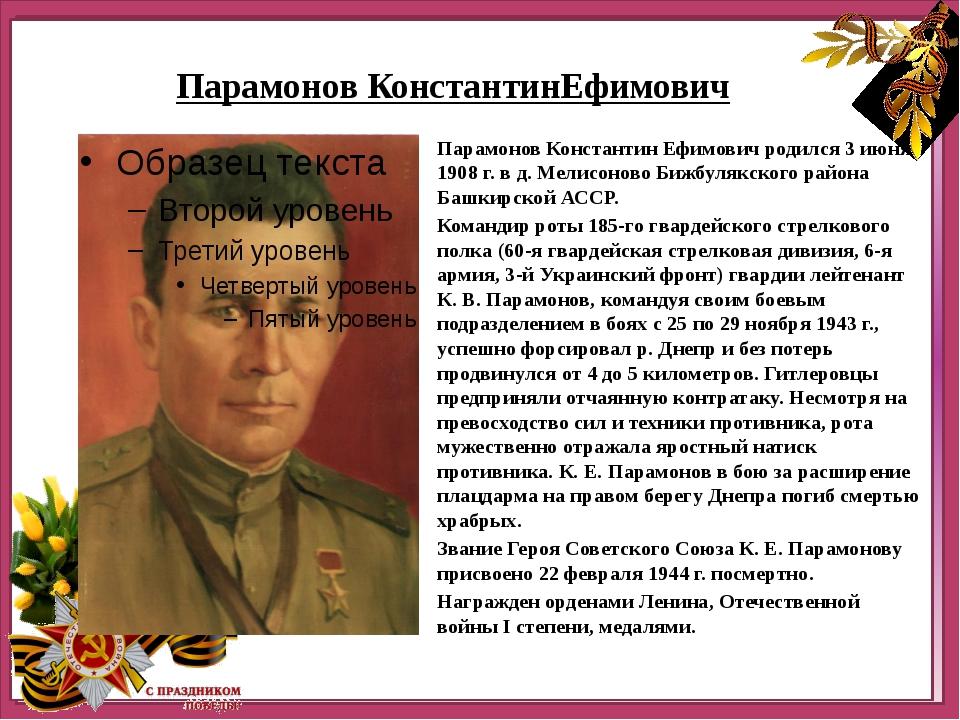 Парамонов КонстантинЕфимович Парамонов Константин Ефимович родился 3 июня 19...