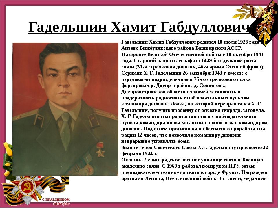 Гадельшин Хамит Габдуллович Гадельшин Хамит Габдуллович родился 10 июля 1923...