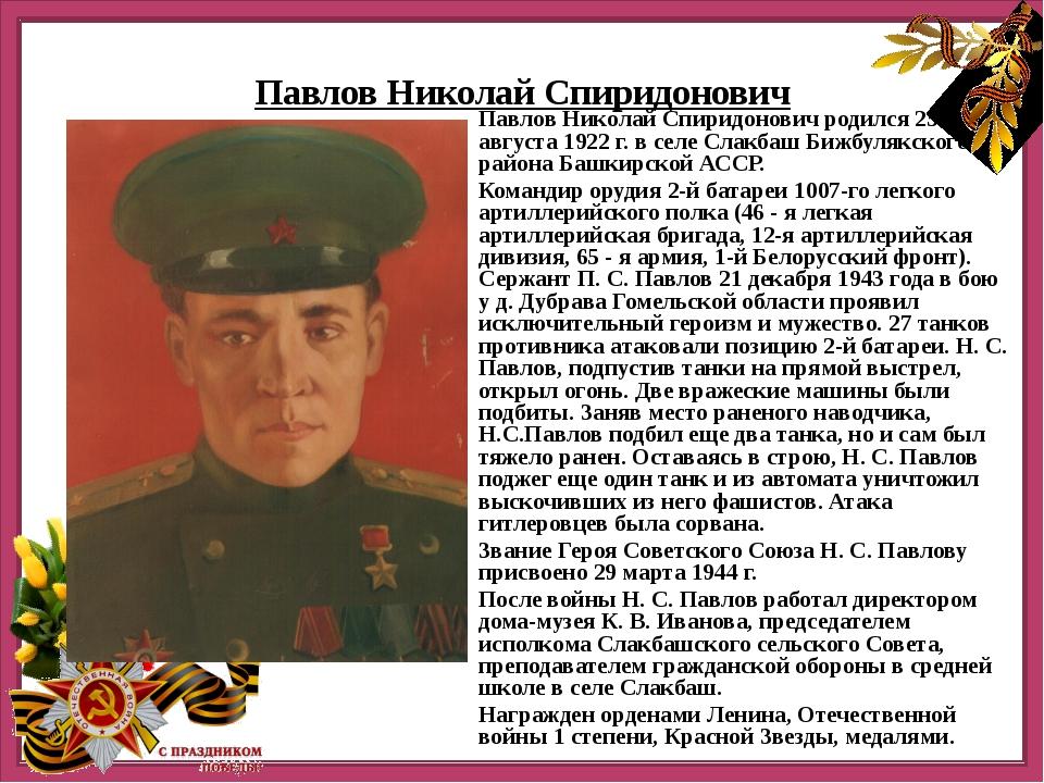 Павлов Николай Спиридонович Павлов Николай Спиридонович родился 25 августа 1...