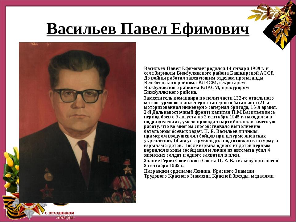 Васильев Павел Ефимович Васильев Павел Ефимович родился 14 января 1909 г. и...