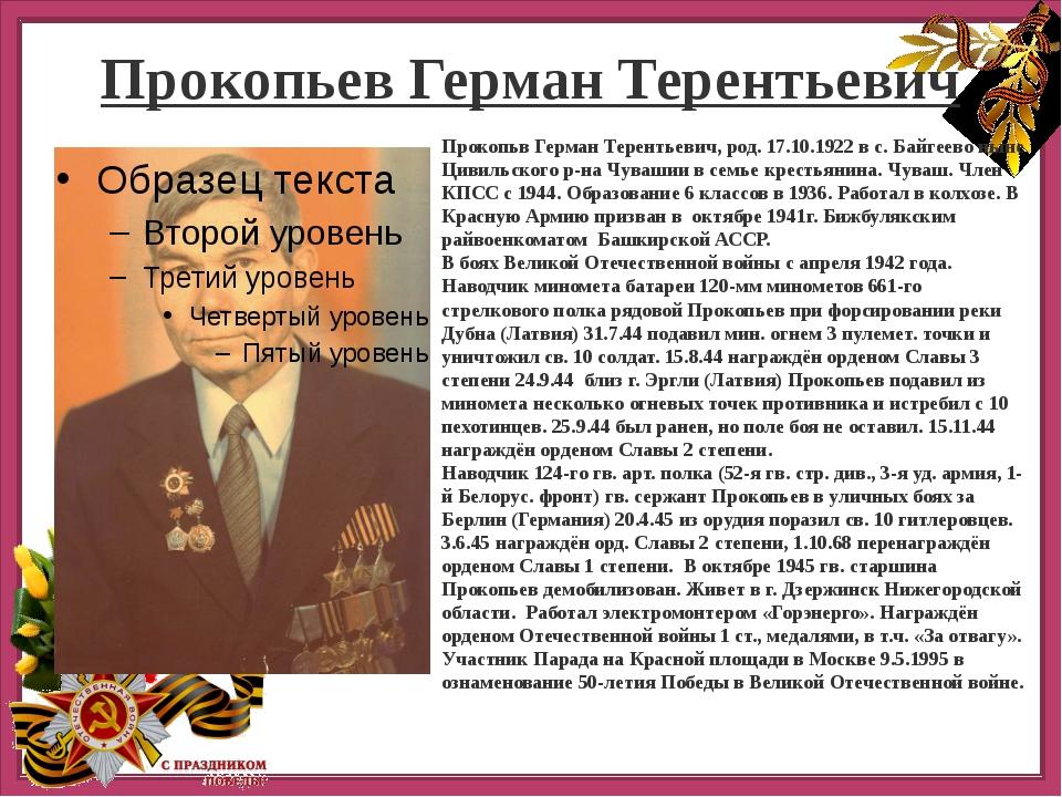 Прокопьев Герман Терентьевич Прокопьв Герман Терентьевич, род. 17.10.1922 в...