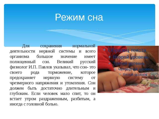Режим сна Для сохранения нормальной деятельности нервной системы и всего орга...