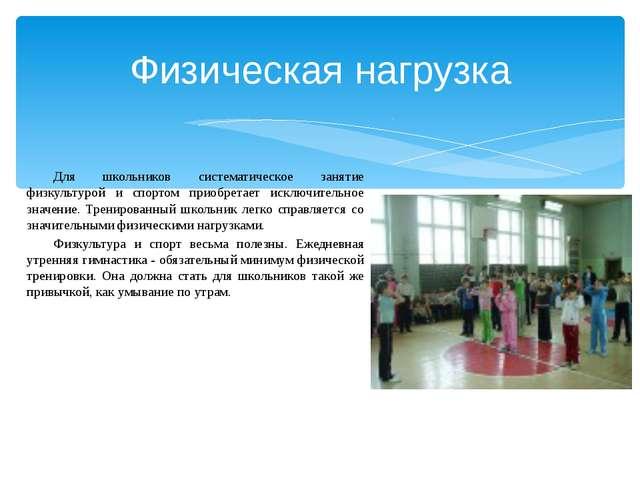 Физическая нагрузка Для школьников систематическое занятие физкультурой и спо...