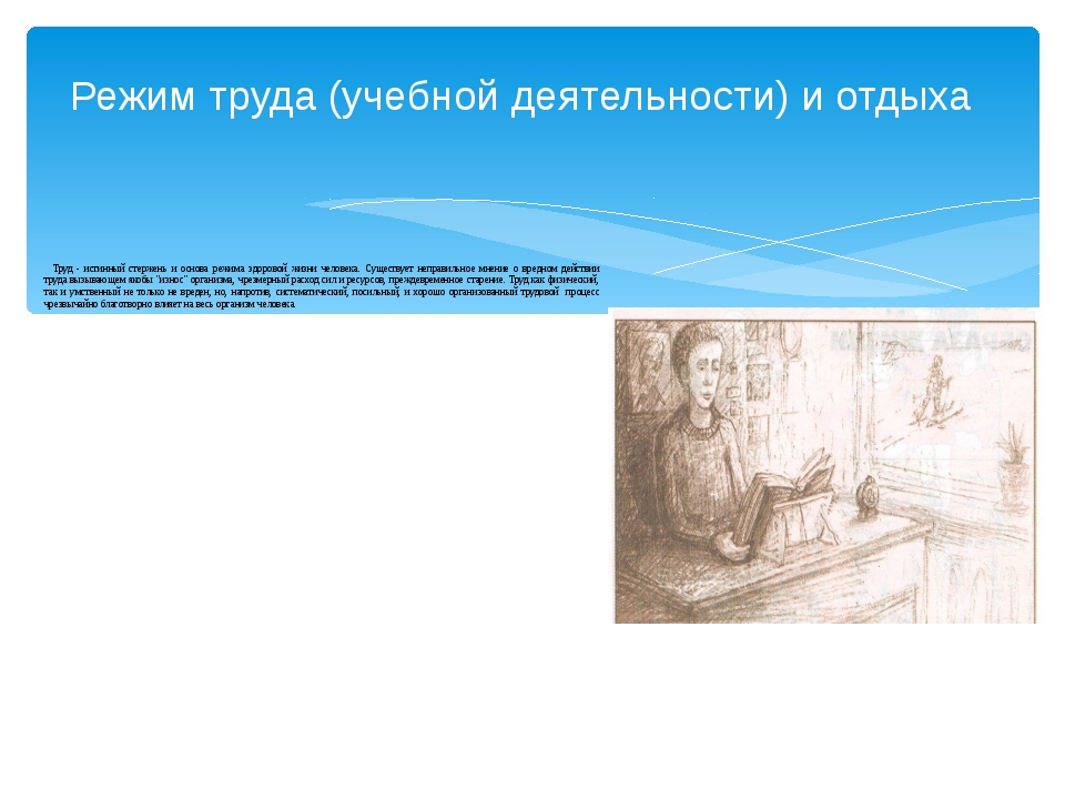 Режим труда (учебной деятельности) и отдыха Труд - истинный стержень и основа...
