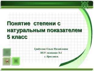 Понятие степени с натуральным показателем 5 класс Градусова Ольга Михайловна