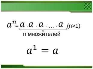 = · · · … · (n>1) n множителей