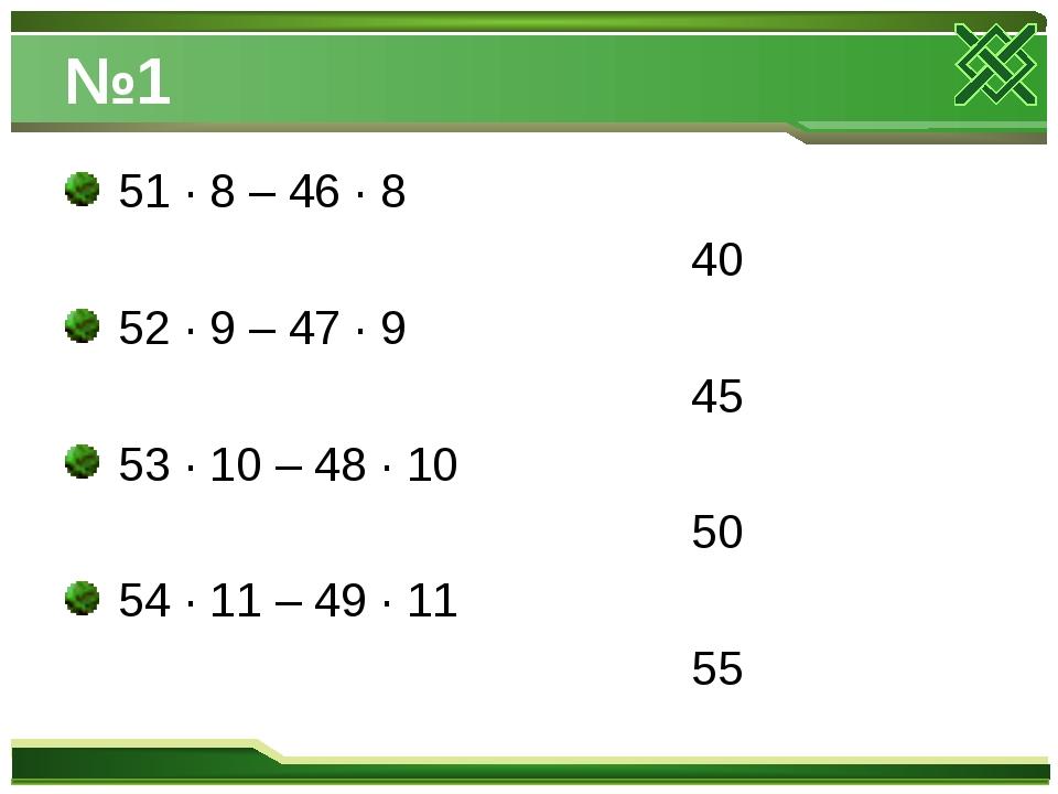 №1 51 · 8 – 46 · 8 40 52 · 9 – 47 · 9 45 53 · 10 – 48 · 10 50 54 · 11 – 49 ·...