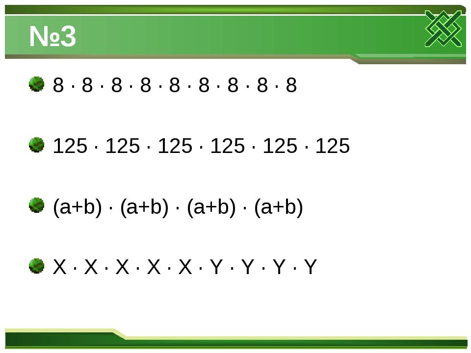 №3 8 · 8 · 8 · 8 · 8 · 8 · 8 · 8 · 8 125 · 125 · 125 · 125 · 125 · 125 (a+b)...