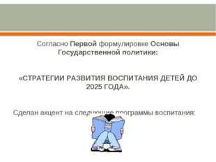 Согласно Первой формулировке Основы Государственной политики: «СТРАТЕГИИ РАЗВ