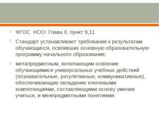 ФГОС НОО: Глава II, пункт 9,11 Стандарт устанавливает требования к результата