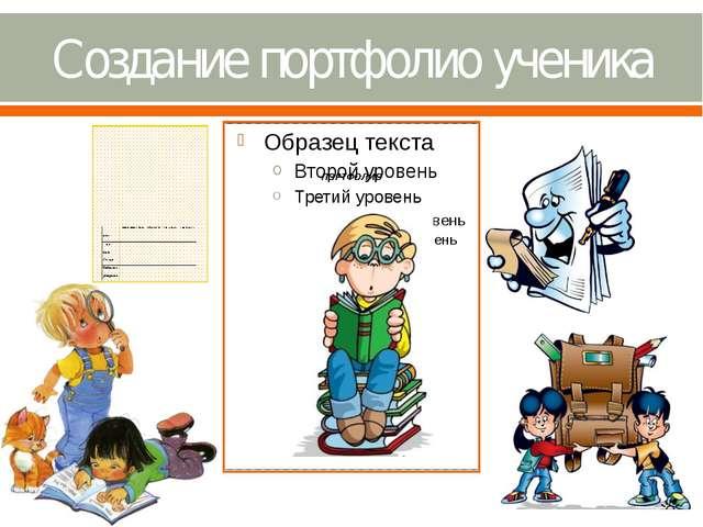 Создание портфолио ученика