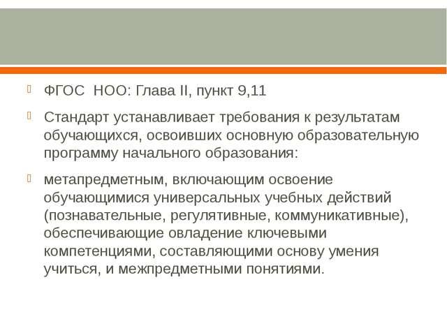 ФГОС НОО: Глава II, пункт 9,11 Стандарт устанавливает требования к результата...